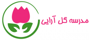 مدرسه گل آرایی، آموزش گل آرایی